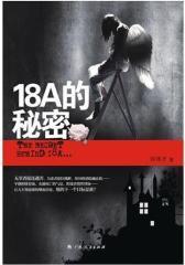 18A的秘密(试读本)