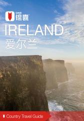 穷游锦囊:爱尔兰(2016)(电子杂志)