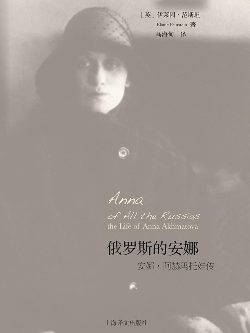 俄罗斯的安娜:阿赫玛托娃传