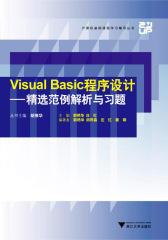 Visual Basic程序设计——精选范例解析与习题(仅适用PC阅读)