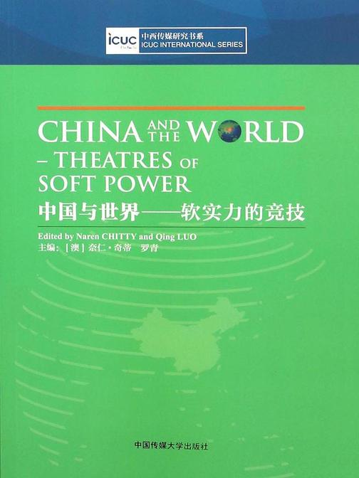 China and the World—Theatres of Soft Power(中国与世界:软实力的竞技)