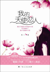 《我的天使恋人》(一本让人笑到抽筋,哭到昏厥,恨到癫狂的极致纯爱小说!)(试读本)