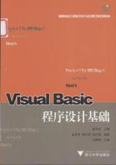 Visual Basic程序设计基础