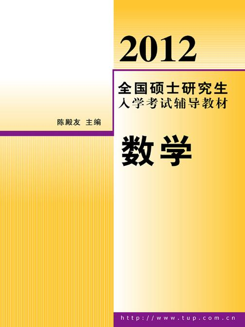 2012全国硕士研究生入学考试辅导教材:数学(仅适用PC阅读)