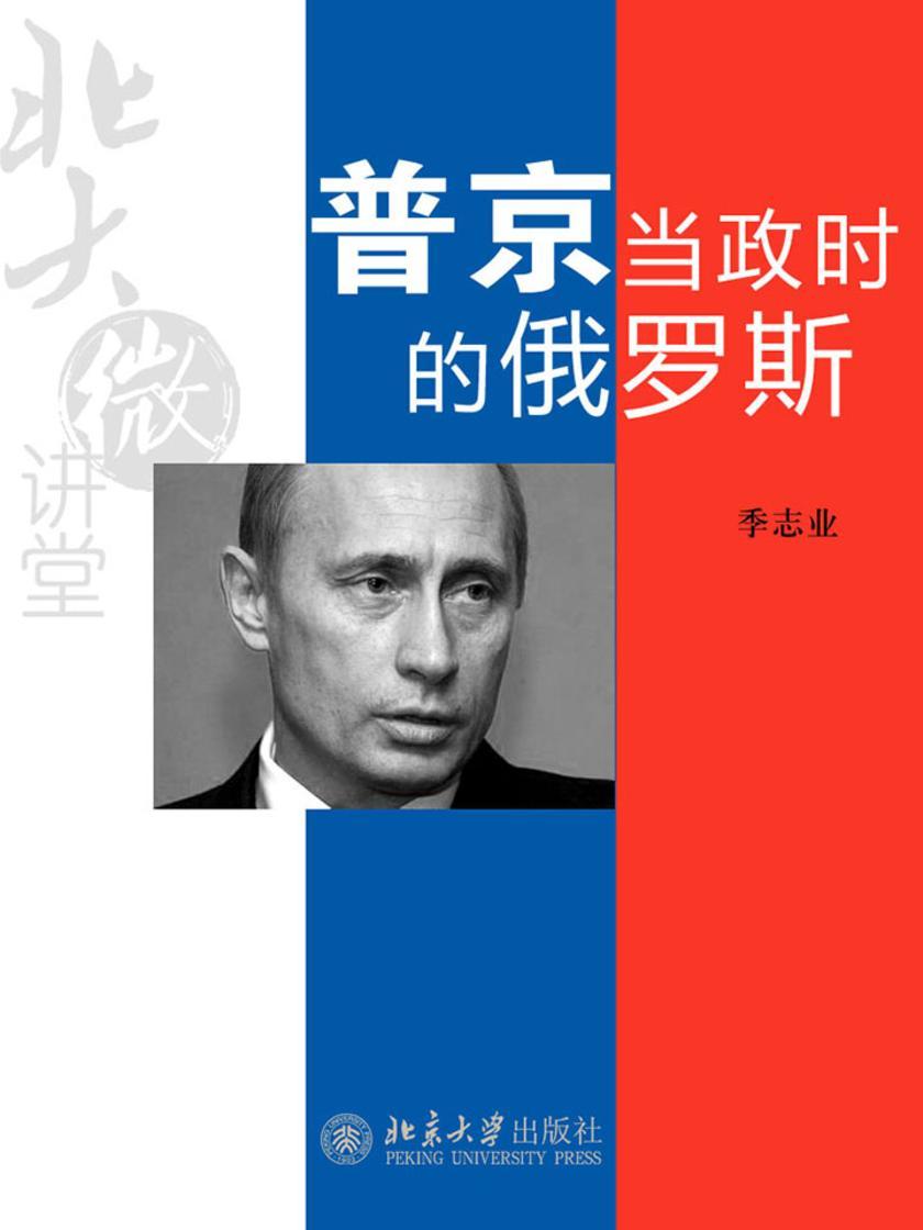 北大微讲堂:普京当政时的俄罗斯