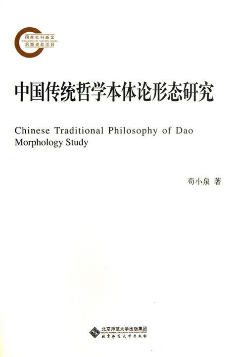 中国传统哲学本体论形态研究
