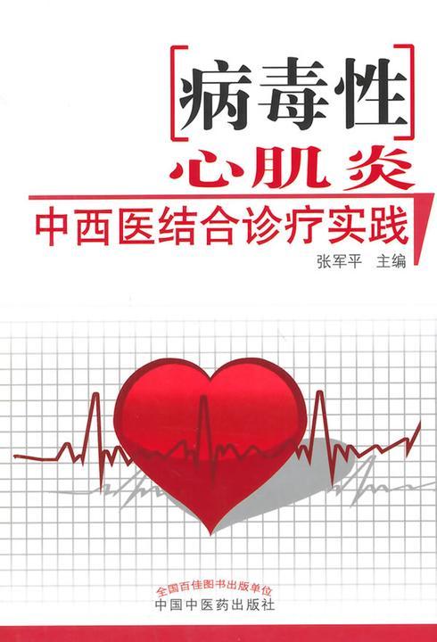 病毒性心肌炎中西医结合诊疗实践