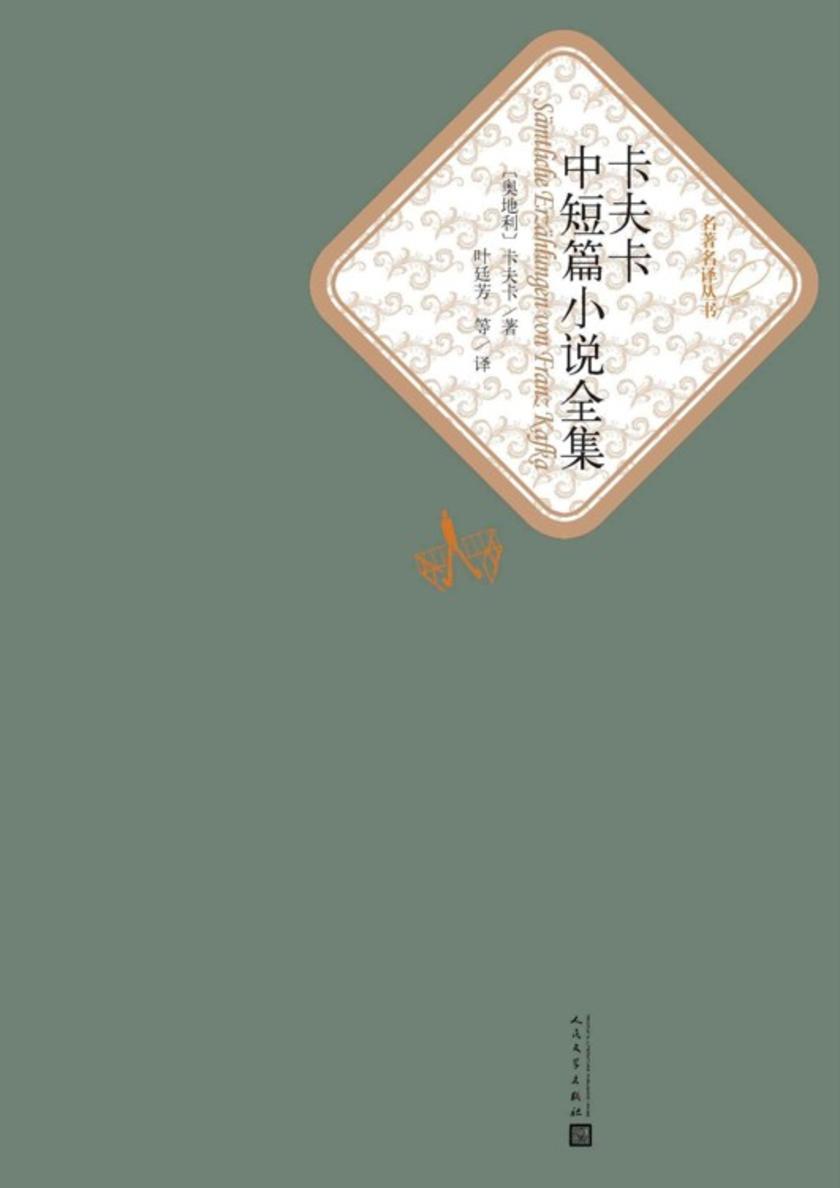 卡夫卡中短篇小说全集(精装版)