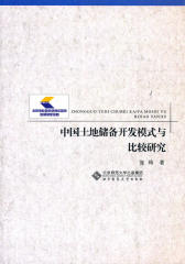 中国土地储备开发模式与比较研究