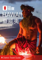 穷游锦囊:夏威夷(2016)(电子杂志)