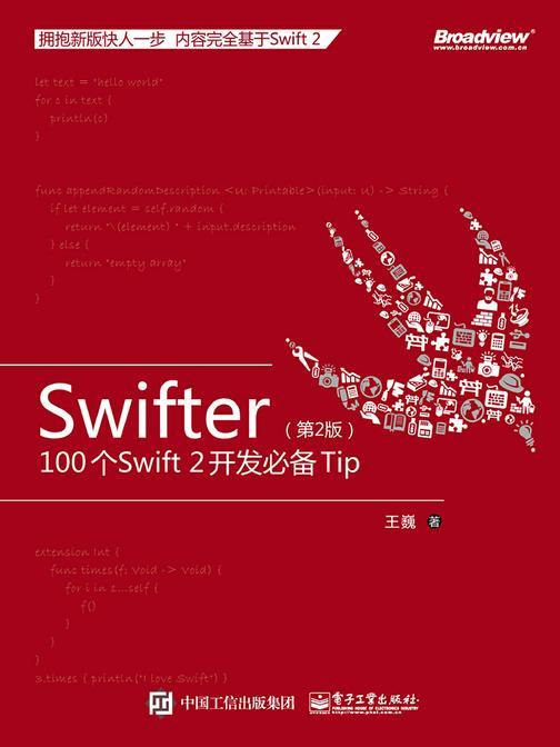 Swifter(第2版)100个Swift 2 开发必备Tip