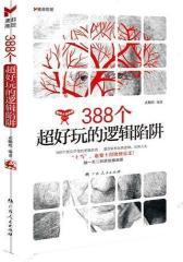 """《388个超好玩的逻辑陷阱》(可能是世界上 好玩的""""上当"""")(试读本)"""