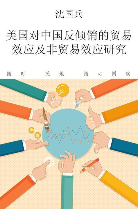美国对中国反倾销的贸易效应及非贸易效应研究