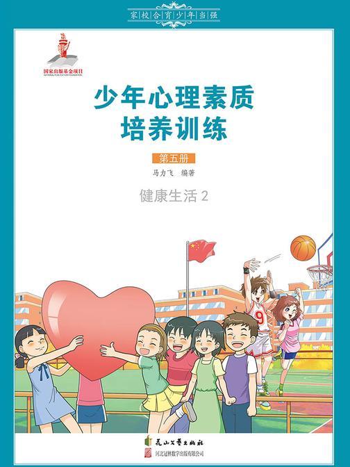 少年心理素质培养训练(第五册)