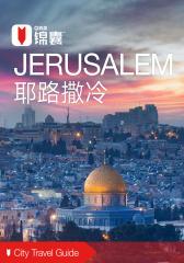穷游锦囊:耶路撒冷(2016)(电子杂志)