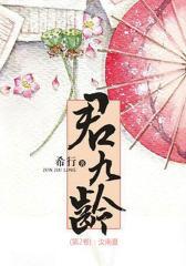 君九龄(第2卷):汝南夏