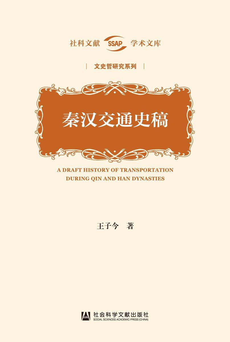 秦汉交通史稿