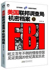 美国联邦调查局机密档案:你不知道的美国联邦调查局(试读本)