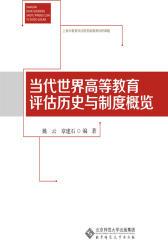 当代世界高等教育评估历史与制度概览