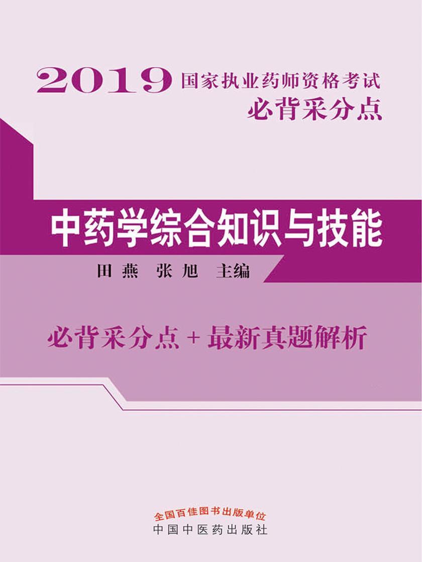 中药学综合知识与技能(2019)