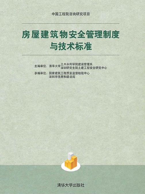 房屋建筑物安全管理制度与技术标准