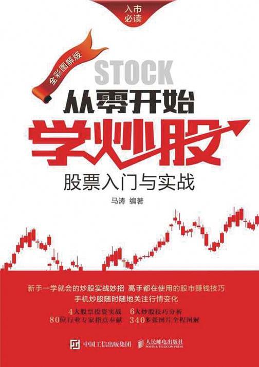 从零开始学炒股:股票入门与实战(全彩图解版)