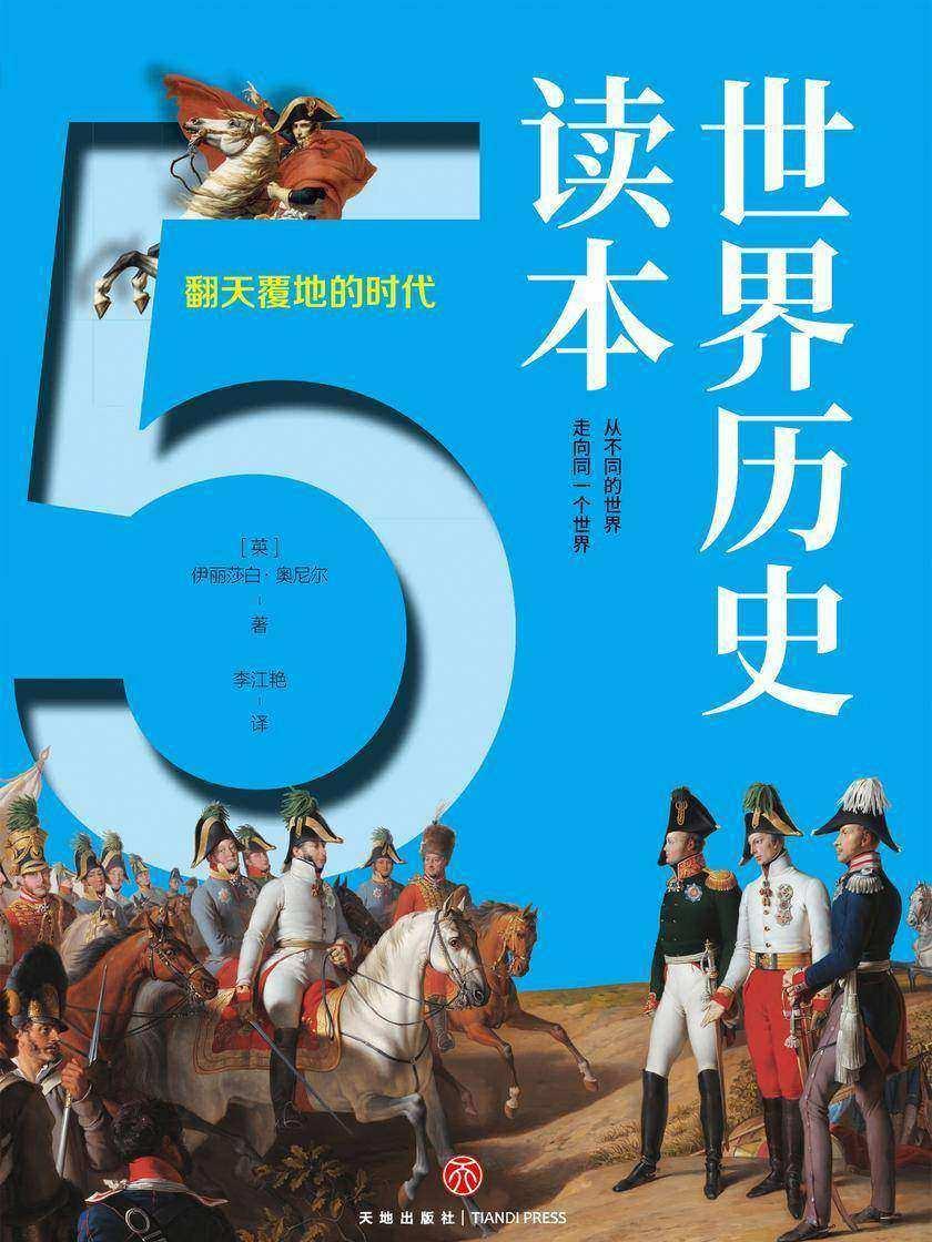 世界历史读本(五)