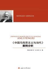 《中国马克思主义与当代》案例分析