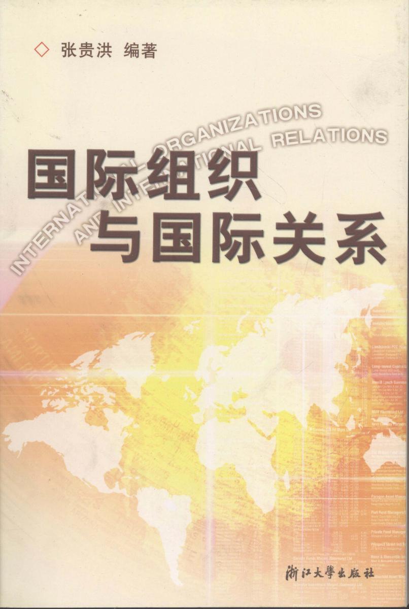国际组织与国际关系(仅适用PC阅读)