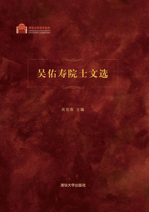 吴佑寿院士文选(仅适用PC阅读)