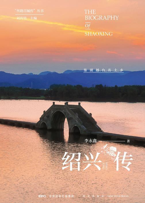 绍兴传:鉴湖越台名士乡