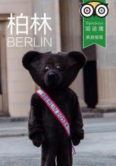 柏林(TripAdvisor猫途鹰旅行指南)(电子杂志)