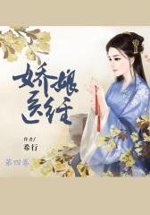 娇娘医经(第4卷):展翅