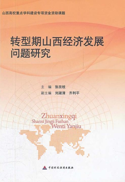 转型期山西经济发展问题研究