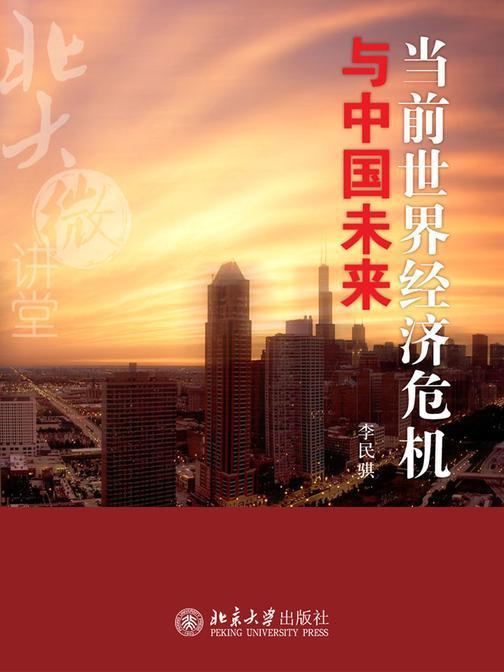 北大微讲堂:当前世界经济危机与中国未来
