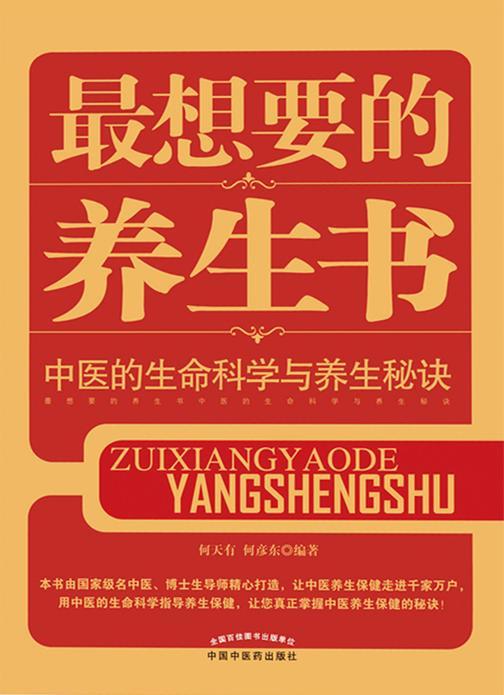 最想要的养生书:中医的生命科学与养生秘诀