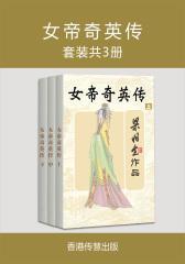 女帝奇英传(套装共3册)