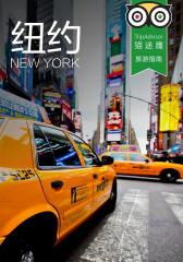 纽约(TripAdvisor猫途鹰旅行指南)(电子杂志)