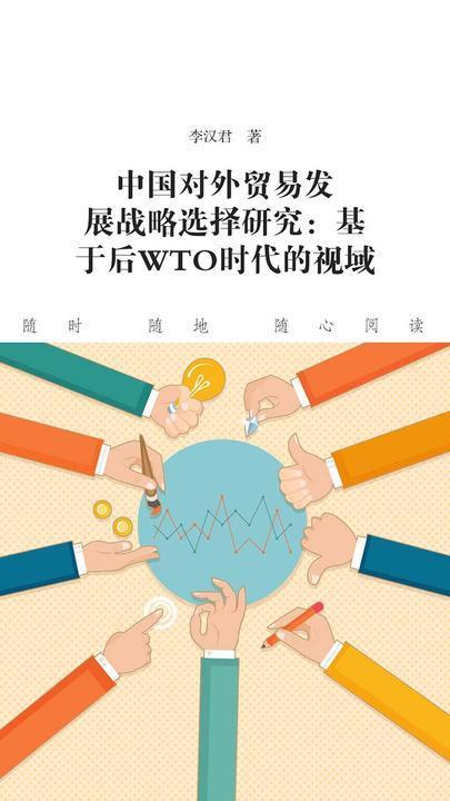 中国对外贸易发展战略选择研究:基于后WTO时代的视域