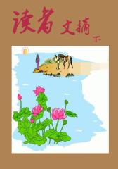 读者文摘(下)