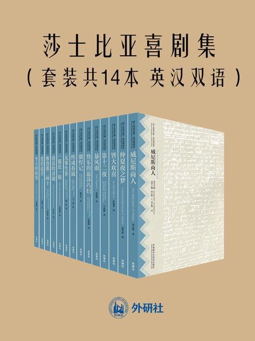 莎士比亚喜剧集(套装共14本 英汉双语)