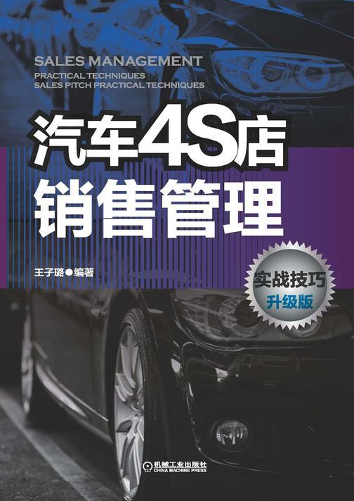 汽车4S店销售管理实战技巧 升级版