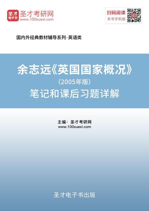 余志远《英国国家概况》(2005年版)笔记和课后习题详解