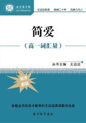 [3D电子书]圣才学习网·简爱(高一词汇量)(仅适用PC阅读)