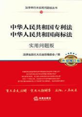 中华人民共和国专利法、中华人民共和国商标法