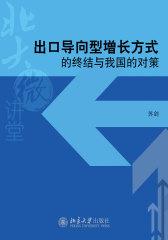 北大微讲堂:出口导向型增长方式的终结与我国的对策