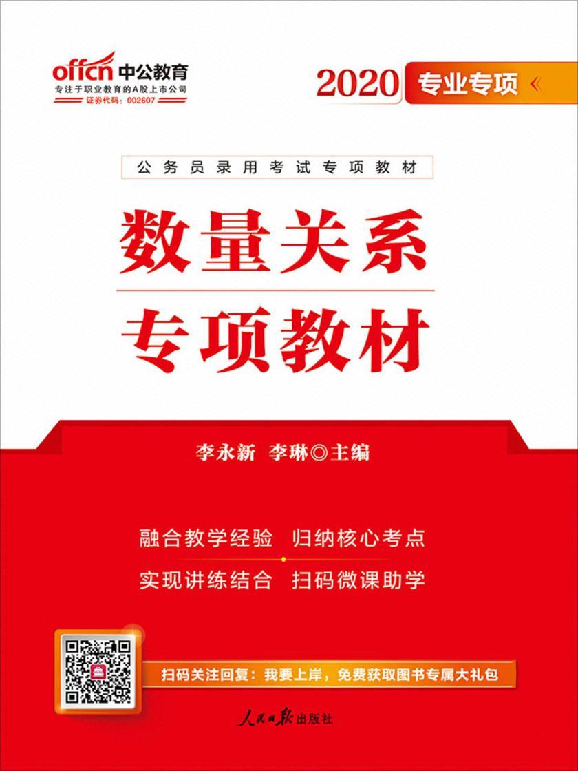 公务员考试用书中公2020公务员录用考试专项教材数量关系