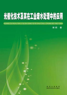光催化技术及其在工业废水处理中的应用(仅适用PC阅读)
