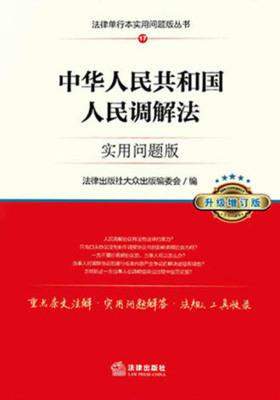 中华人民共和国人民调解法:实用问题版