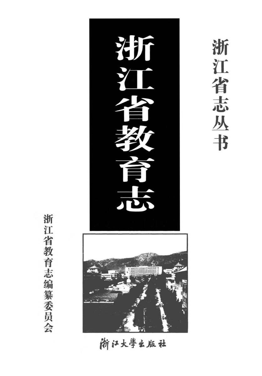 浙江省教育志(仅适用PC阅读)